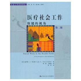 正版二手 医疗社会工作 保健的视角 (第二版) (美)洛伊斯?A?考尔斯 中国人民大学出版社 9787300130033