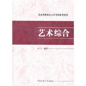 正版二手 艺术综合 姚杰. 中国传媒大学出版社 9787565700057