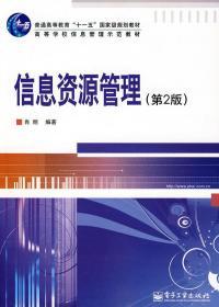 正版二手 信息资源管理(第2版) 肖明 电子工业出版社 9787121069451