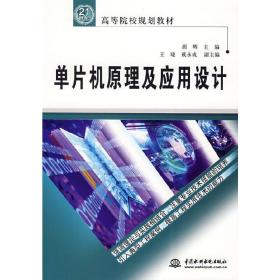 正版二手 单片机原理及应用设计 胡辉 中国水利水电出版社 9787508429106