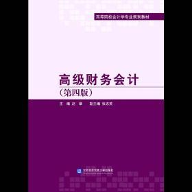 正版二手 高级财务会计(第四版) 赵翠 对外经济贸易大学出版社 9787566320711