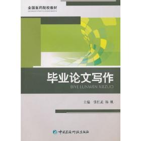 正版二手 毕业论文写作(全国医药院校教材) 张红武 杨帆 中国医药科技出版社 9787506747257