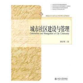正版二手 城市社区建设与管理 郭学贤 北京大学出版社 9787301174012