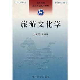 正版二手 旅游文化学 刘敦荣 南开大学出版社 9787310027408