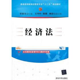 正版二手 经济法 李昌玉 清华大学出版社 9787302332565