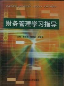 正版二手 财务管理学习指导 黄国良 中国矿业大学出版社 9787810707817