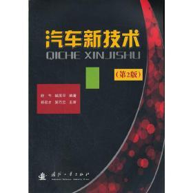 正版二手 汽车新技术(第2版) 舒华 姚国平 国防工业出版社 9787118082012