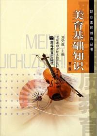 正版二手 美育基础知识(第2版) 刘受益 高等教育出版社 9787040095203
