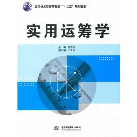 正版二手 实用运筹学 邢育红 中国水利水电出版社 9787517021001