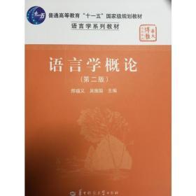 正版二手 语言学概论(第二版) 邢福义 吴振国 华中师范大学出版社 9787562239376