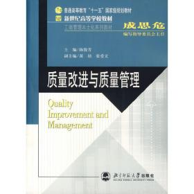 正版二手 质量改进与质量管理 陈俊芳 北京师范大学出版社 9787303079230