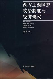 正版二手 西方主要国家政治制度与经济模式 彭有祥 云南大学出版社 9787811124163