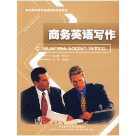 正版二手 商务英语写作 邹渝刚 外语教学与研究出版社 9787560066141
