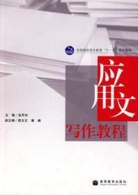 正版二手 应用文写作教程 张芹玲 高等教育出版社 9787040263381
