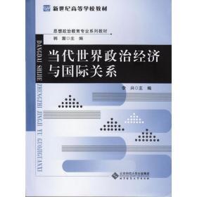 正版二手 当代世界政治经济与国际关系 李兴 北京师范大学出版社 9787303166121