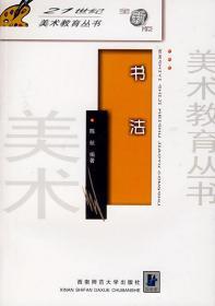 正版二手 书法 陈航 西南师范大学出版社 9787562117513