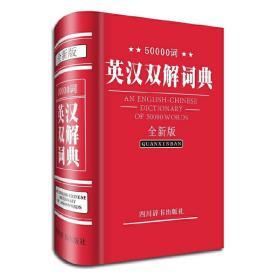 正版二手 50000词英汉双解词典(全新版) 周全珍 四川辞书出版社 9787806829554