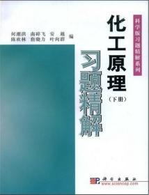 正版二手 化工原理习题精解(下册) 何潮洪 科学出版社 9787030095404