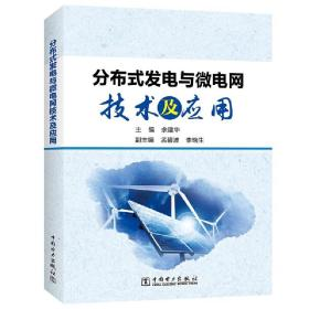 正版二手 分布式发电与微电网技术及应用 余建华 孟碧波 李瑞生 中国电力出版社 9787519819514