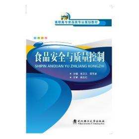 正版二手 食品安全与质量控制 宋卫江 原克波 武汉理工大学出版社 9787562959588