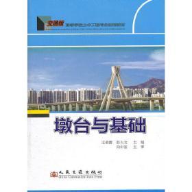 正版二手 墩台与基础-交通版 王荣霞 彭大文 人民交通出版社 9787114093593