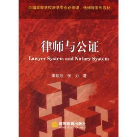 正版二手 律师与公证 宋朝武 张力 高等教育出版社 9787040219760