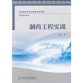 正版二手 制药工程实训 王沛 人民卫生出版社 9787117163026