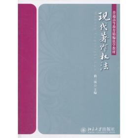 正版二手 现代著作权法 曲三强 北京大学出版社 9787301174128