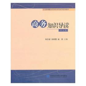 正版二手 商务知识导读(英文版) 何志波 对外经济贸易大学出版社 9787566304797