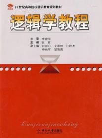 正版二手 逻辑学教程 李建华 中南大学出版社 9787811059694