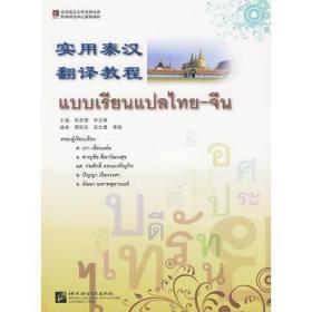 实用泰汉翻译教程 高谚德 北京语言大学出版社 9787561922880