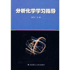 正版二手 分析化学学习指导 刘志广 大连理工大学出版社 9787561120897
