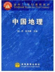 正版二手 中国地理 赵济 陈传康 高等教育出版社 9787040072655