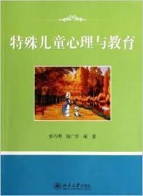 正版二手 特殊儿童心理与教育 张巧明 杨广学 北京大学出版社 9787301201046