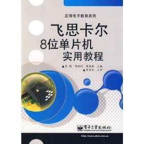 正版二手 飞思卡尔8位单片机实用教程 李刚 陈世利 周鑫玲 电子工业出版社 9787121089992