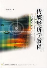 正版二手 传媒经济学教程 周鸿铎 首都经济贸易大学出版社 9787563814183