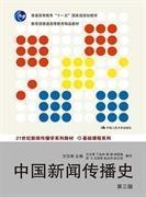 正版二手 中国新闻传播史-第三版 方汉奇 中国人民大学出版社 9787300194028