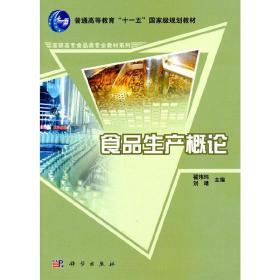 正版二手 食品生产概论 翟玮玮 刘靖 科学出版社 9787030302120