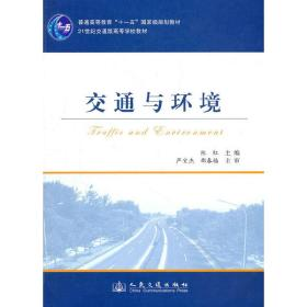 正版二手 交通与环境 陈红 人民交通出版社 9787114092442