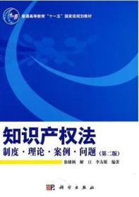 正版二手 知识产权法----制度.理论.案例.问题(第二版) 徐棣枫 科学出版社 9787030303165