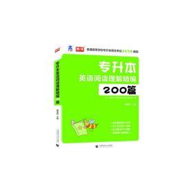 专升本英语阅读理解精编200篇 董国良 首都师范大学出版社 9787565652073