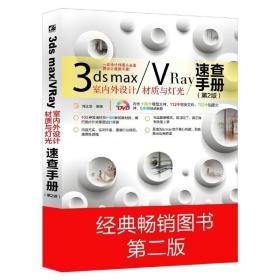 正版二手 3ds max/Vray室内外设计材质与灯光速查手册(第2版) 刘正旭 电子工业出版社 9787121236044