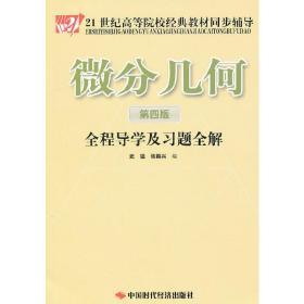 微分几何(第四版第4版)全程导学及习题全解 武猛 张振兴 中国时代经济出版社 9787511909435