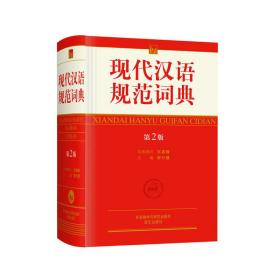 正版二手 现代汉语规范词典 李行健 外语教学与研究出版社 9787560095189