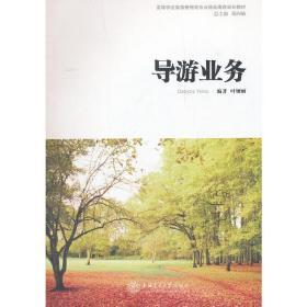 正版二手 导游业务 叶娅丽 上海交通大学出版社 9787313074201