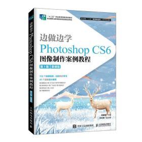 边做边学——Photoshop CS6 图像制作案例教程(第3版)(微课版)