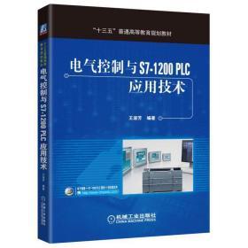 电气控制与S7-1200 PLC应用技术 王淑芳 机械工业出版社 9787111541806