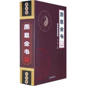 正版二手 周易全书 (珍藏版) 宋涛 辽海出版社 9787545102789