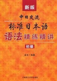 正版二手 新版中日交流标准日本语语法精练精讲:初级 金光 大连理工大学出版社 9787561165539