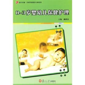 正版二手 0~3岁婴幼儿保健护理 曲艳杰 复旦大学出版社 9787309078473